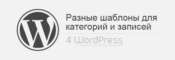 Разные шаблоны для категорий и страниц записей в WordPress
